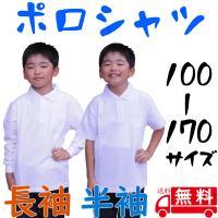 ポロシャツ(男の子用)(女の子用)白 半袖と長袖  標準服 冠婚葬祭 小学生 制服 通学 通園に