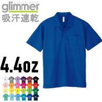 メンズポロシャツ 半袖 無地 ポケット付き UVカット 吸汗速乾ドライ 4.4oz 取り寄せ品