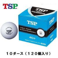 クラブ・サークルの練習用に。TSP卓球トレ球1箱(10ダース入) 粘りのある弾力性を保ったプラスティ...