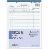 メーカー:コクヨ   品番:シン-270   上質紙の自動車関係社内用紙。