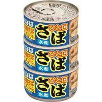 いなば食品 ひと口さば水煮缶 115g/缶 1セット(3缶)