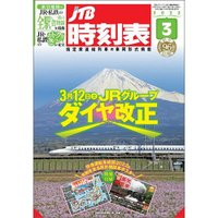 メーカー:JTB  品番:JTB200203  読者のための見やすいページ構成。