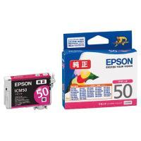 メーカー:EPSON 品番:ICM50 EPSON純正インクカートリッジ