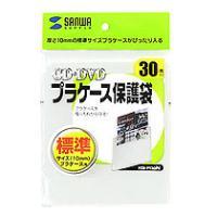 サンワサプライ プラケース保護袋 10mm厚サイズ用 FCD−PT30N 1パック(30枚)