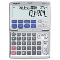 メーカー:カシオ 品番:BF-750-N 「繰上返済計算」や「借換計算」機能を搭載した大画面漢字表示...