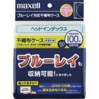 メーカー:MAXELL 品番:FBDI-50WH 平坦でやわらかいキメ細かな繊維で、ブルーレイも収納...