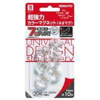 メーカー:コクヨ   品番:マク-1020NT   【ユニバーサルデザイン】小型でも超強力タイプ。
