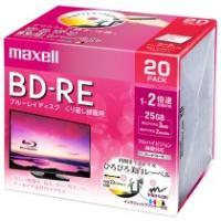 メーカー:マクセル  品番:BEV25WPE.20S  テレビ放送録画用2倍速対応BD-RE