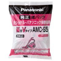 メーカー:パナソニック 品番:AMC-S5 ナショナル・パナソニック掃除機用純正紙パック。