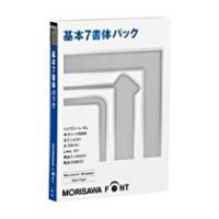 メーカー:モリサワ 品番:M019476 幅広い用途で使える7書体パック