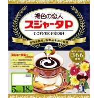 メーカー:スジャータ   品番:23290   コーヒーのコクとまろやかさを一層引き立てるフレッシュ...