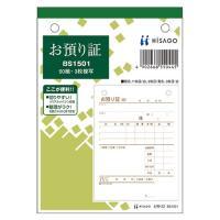 メーカー:ヒサゴ                  品番:BS1501 お預り証