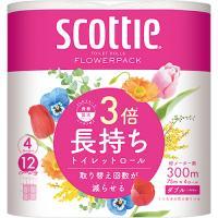 日本製紙クレシア スコッティ フラワーパック 3倍長持ち ダブル 75m 1セット(48ロール:4ロール×12パック)
