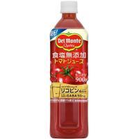 キッコーマン デルモンテ 食塩無添加トマトジュース 900g ペットボトル 1ケース(12本) (お取寄せ品)