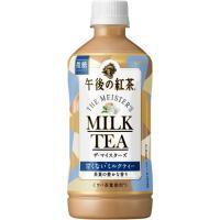 キリンビバレッジ 午後の紅茶 ザ・マイスターズ ミルクティー 500ml ペットボトル 1ケース(24本)