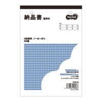 メーカー:オリジナル 品番:TNS-52 ノーカーボン複写の請求付納品書