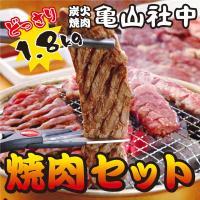 亀山社中 どっさり1.8kg 焼肉セット(華咲きハラミ・やわらかりカルビ)(BBQ バーベキュー ギフト  食べ比べ ギフトに最適 お中元 お歳暮)