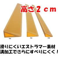 バリアスロープ 高さ20mm×長さ820mm 室内用段差スロープ(車椅子)(車いす)(バリアフリー)...