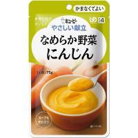 キユーピーやさしい献立4  キューピー (介護食)  Y4-1なめらか野菜 にんじん  31881 ...