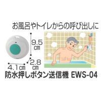 ・お風呂やトイレからの呼び出しに・ワイヤレスで工事不要。簡単設置の呼び出し機です。・別売りの専用受信...