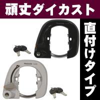 ※直付けタイプですので、すでに直付けサークル錠が取り付けられている自転車にのみ対応します。  【商品...
