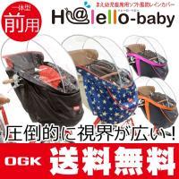 自転車の前用子供乗せレインカバー ハレーロ・ベビーの詳細  商品名:Halello-baby(ハレー...