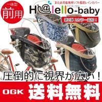 雑誌「InRed」(インレッド)とOGKのコラボカラー!  自転車の前用子供乗せレインカバー ハレー...