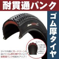【商品分類】自転車用タイヤ 自転車タイヤ タイヤ交換 交換タイヤ   【型番】SR078(SR-07...