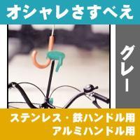【商品名】 オシャレさすべえ(おしゃれさすべえ)  【商品分類】 自転車用 傘スタンド 傘立て  【...