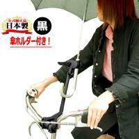 さすべえパート3(レンチ付き) アルミハンドル用(おもに電動アシスト自転車用) 傘スタンド 傘立て ブラック 傘を収納できる傘ホルダー(傘立て)付き