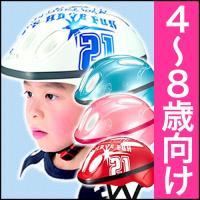 ●小さなお子さまに最適の超軽量子供用ヘルメット  ●ママチャリ同乗時はもちろん、お子さまのお遊びにも...
