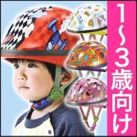 生後12か月(1歳)〜3歳くらいのお子様にピッタリな、軽量タイプのヘルメットです。  ソフトシェル構...
