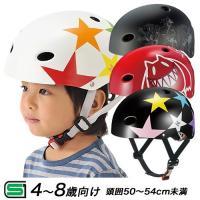 幼稚園年中〜小学生・低学年くらいのお子様にピッタリなヘルメットです。  ハードシェル構造 を採用して...