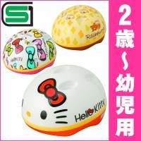 おでかけが楽しくなる♪ かわいいキャラクターヘルメット。  2歳〜幼児用の子ども用ヘルメットです。 ...