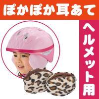 子供用ヘルメット専用の耳あて(イヤーマフ)です。 寒い季節の自転車でのおでかけ、耳が冷たいですよね!...