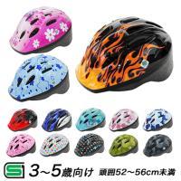 ※このヘルメットは欧米人の頭の形を想定してデザインされた海外メーカー輸入品です。  そのため、お子様...