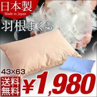 [送料無料/在庫有] ホテル仕様の羽根枕 枕 43×63 まくら 羽根枕 日本製 綿100%  【サ...