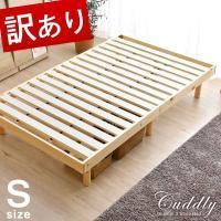 訳あり ベッド シングル すのこベッド ベッドフレーム 高さ調節 木製 すのこベッドフレーム シングル ベッド
