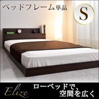 ベッド ローベッド シングル フロアベッド ロータイプ フレーム 木製 宮付き すのこベッド
