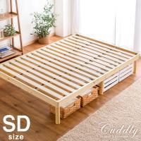 ベッド セミダブルベッド すのこベッド ベッドフレーム 高さ調節 フレーム すのこ ローベッド 木製 セミダブル ベッド
