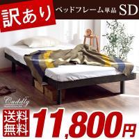 訳あり ベッド  ベッドフレーム すのこベッド セミダブル 天然木 無垢材 高さ調節 3段階 耐荷重 200kg セミダブルベッド 木製