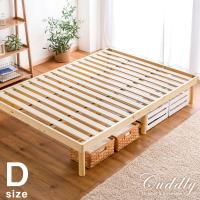 ベッド ベット ダブル ダブルベッド すのこベッド ベッドフレーム すのこ ローベッド フレーム 木製 高さ調節 3段階 天然木