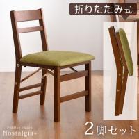 ダイニングチェア 椅子 折りたたみ 木製 2脚セット 完成品 折りたたみ おしゃれ 天然木 北欧 カフェ 椅子 イス いす
