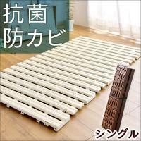 [送料無料/在庫有]  ・布団を湿気、結露から守るすのこマット ・水拭き可能でお手入れ簡単な樹脂製 ...