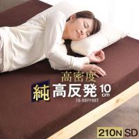 高反発マットレス マットレス セミダブル 10cm 30D 210N マットレス 高反発ウレタン 洗える