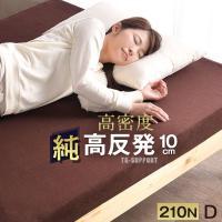 マットレス ダブル 高反発マットレス 210N 30D 極厚10cm 高反発マット ベッドマット ウレタンマットレス