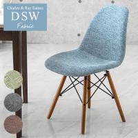 ダイニングチェア イームズチェア ファブリック シェルチェア チェアー チェア 椅子 イス DSW