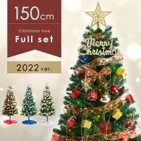 クリスマスツリー 150cm セット オーナメントセット LED ライト 飾り イルミネーション クリスマス ツリー 大型 大きい 北欧 おしゃれ