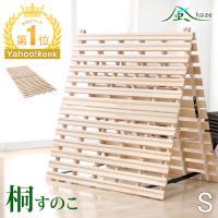 すのこベッド 折りたたみ すのこマット シングル すのこ 桐 二つ折り スノコ 木製 ベッド 湿気対策