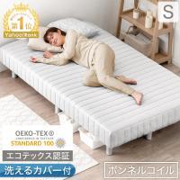 ベッド 脚付きマットレス シングルベッド シングル 脚付き 一体型 圧縮 脚付きベッド 脚付きマット ボンネルコイル 洗える カバー 17800062